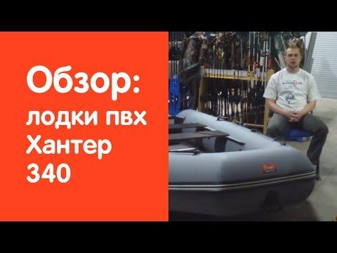Надувная лодка Хантер 340 - обзор от магазина v-lodke.ru
