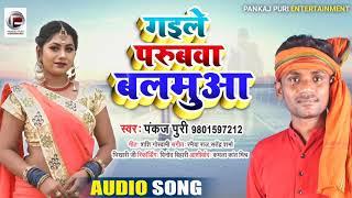 गइले पुरूबवा बलमुवा pankaj Puri ka सबसे सुपरहिट गीत gaile purubwa balmuwa bhojpuri Nirgun