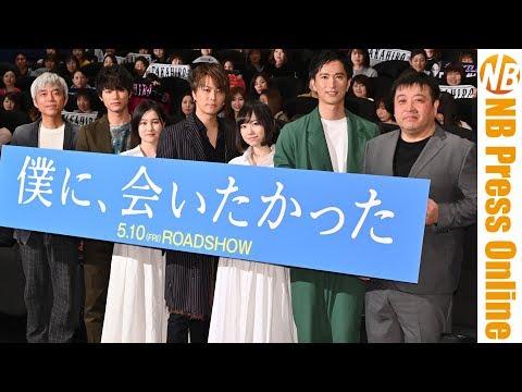 2019年4月3日、TOHOシネマズ日比谷にて、映画『僕に、会いたかった』の完成披露上映会舞台挨拶が行われた。 本作で、初の単独主演を務めるTAKAHIRO...