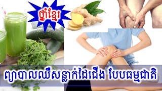 ព្យាបាលឈឺសន្លាក់ដៃជើង បែបធម្មជាតិ! មិនអស់ប្រាក់,Khmer Hot News, Mr. SC Channel,