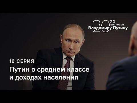 20 вопросов Владимиру Путину. О среднем классе, доходах и льготах для населения