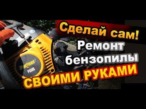 Ремонт стартера бензопилы