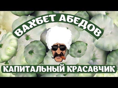 Вахбет Абедов - Капитальный красавчик [Official Video]