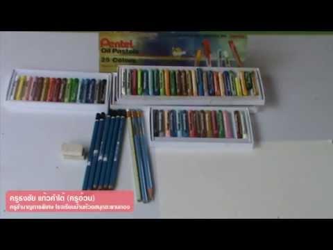art pastel1 เทคนิคการระบายสีชอล์กน้ำมันหรือสีพลาสเทล โดยครูอ้วน