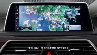 BMW 4 Series - Navigation System: Add Destination to Trip