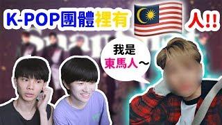 一起找出韓國團體裡的馬來西亞人 Malaysian in KPOP Group?! [ENG SUB]