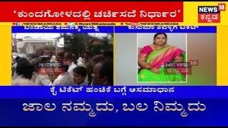 News 6 Kannada Evening News Apr 28 2019