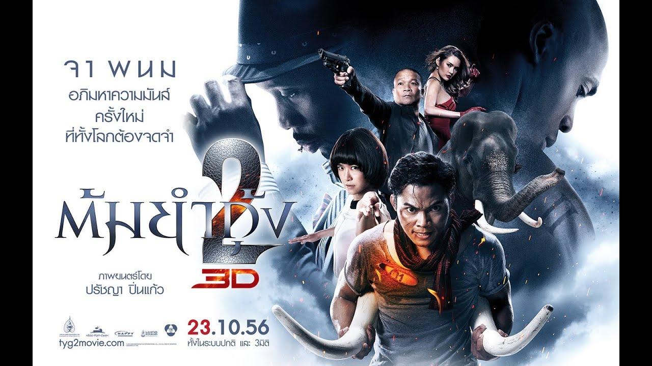 ต้มยำกุ้ง 2 - The Protector 2 - TYG2 Final Trailer (Eng Subtitle) - YouTube