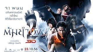 Repeat youtube video ต้มยำกุ้ง 2 - The Protector 2 - TYG2 Final Trailer (Eng Subtitle)