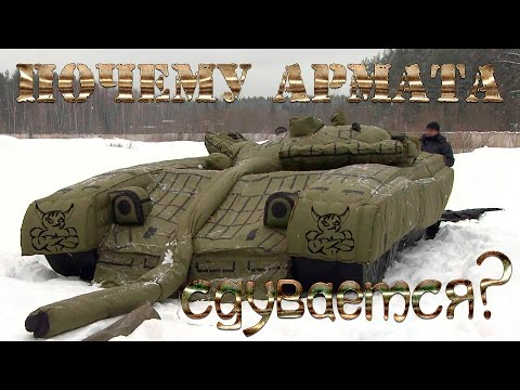 Armored Warfare - Почему 'Армата' Сдувается.