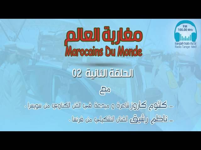 02 - مغاربة العالم