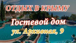 Семейный отдых в Крыму / ЮБК Крым отдых / 2017 год / Ялта