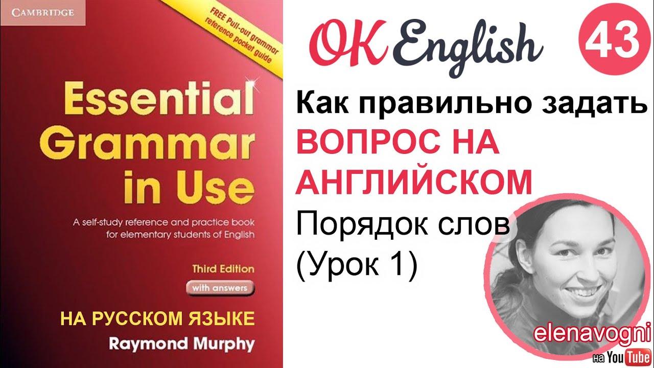 Unit 43 (44) Порядок слов в английском вопросе: самое важное правило
