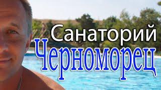 Санаторий Черноморец с.Песчаное (Крым) - видеоотзыв