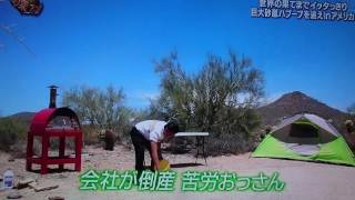 世界の果てまでイッテQ ANZEN漫才(みやぞん)による クロワッサンの歌ver.2.