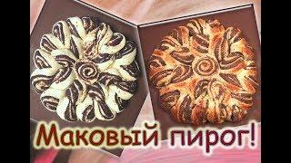 Пирог с маком «Бабушкина салфетка».Слоёное дрожжевое тесто и готовая маковая начинка.
