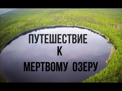 Путешествие к Мертвому озеру / The journey to the Dead lake