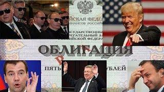 О тайных облигациях Керимове Выдвижении и разводе элитных лохов
