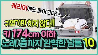 춤, 노래 완벽한 키174 이하 남자 아이돌 10