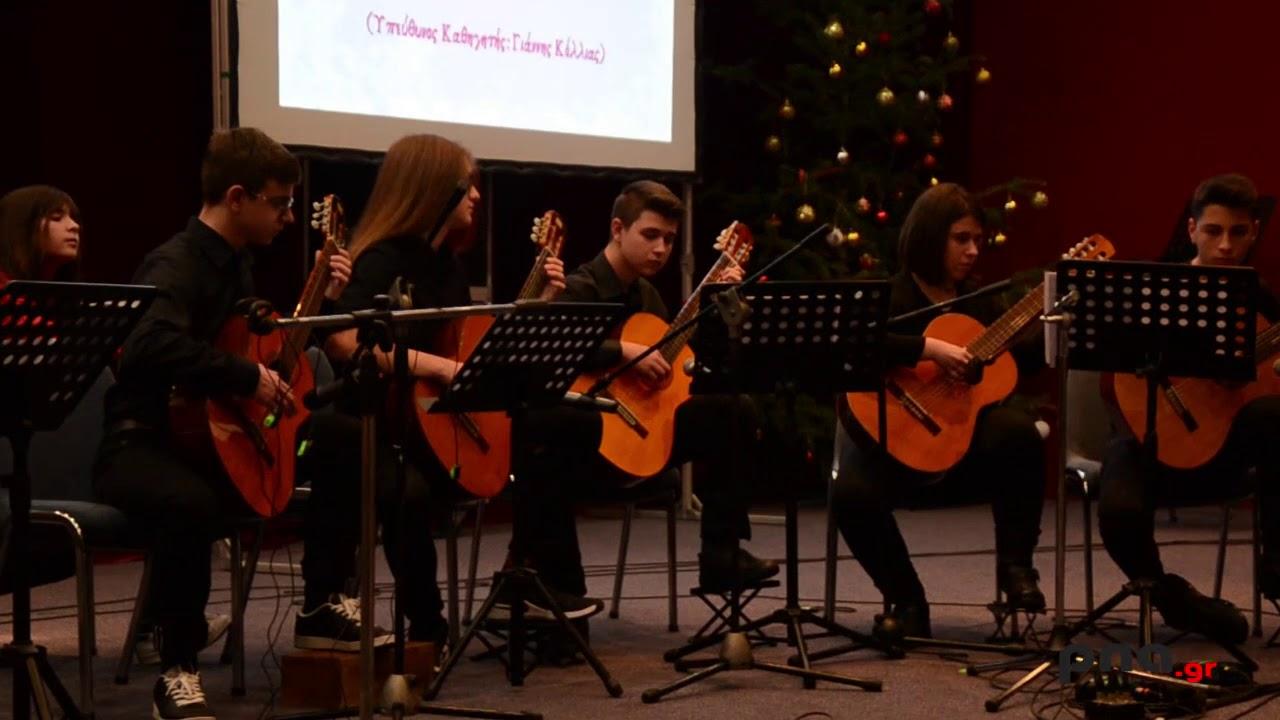 Χριστουγεννιάτικη Γιορτή του μουσικού σχολείου Τρίπολης