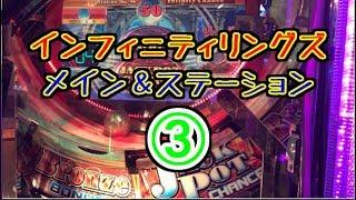 【メダルゲーム】インフィニティリングズ ③ メイン&ステーション【JAPAN ARCADE】