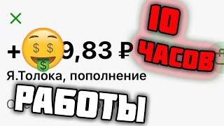 Я зарабатывал 10 ЧАСОВ ПОДРЯД в Яндекс Толока и получил...