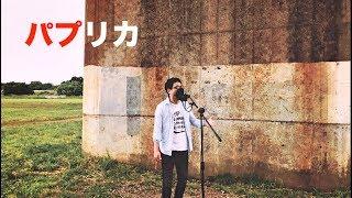 <NHK>2020応援ソング「パプリカ」『佐伯大介』バージョン