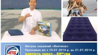 АТБ Телемагазин обзоры товаров: надувной матрас Bestway инструмент