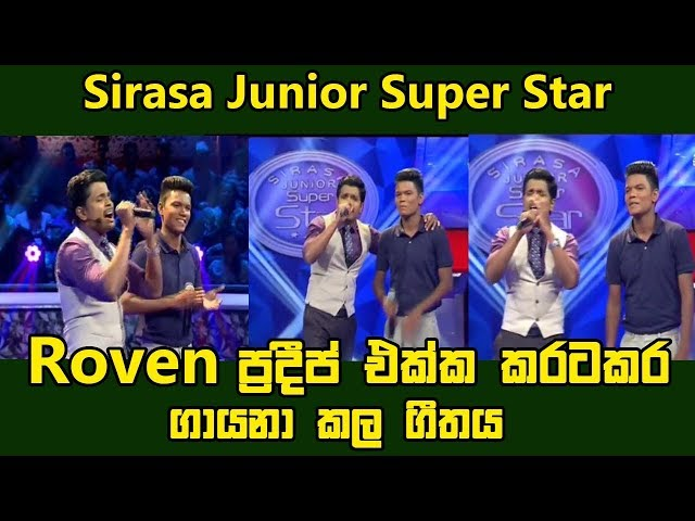 Pradeep Rangana & Roven Song Sirasa Junior Super Star