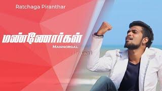 மண்ணோர்கள்   Tamil Christmas Song   Ratchaga Piranthar Vol - 4