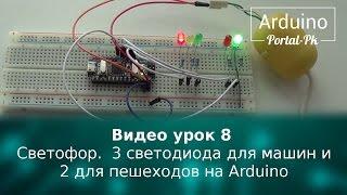 Видео урок 8 — Светофор на Arduino из 3 светодиодов для машин и 2 х для пешеходов