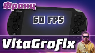 как поменять разрешение в играх PS VITA  Плагин VitaGrafix