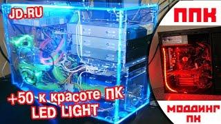 Это Супер! + 50 к красоте пк за 5$. LED LIGHT лента.(Купить LED ленту для ПК на Алиэкспресс можно тут - https://goo.gl/v3wGx3 ☞Покупал я тут на JD.ru - http://goo.gl/2oz1re ☆ Канал..., 2015-12-07T17:18:05.000Z)