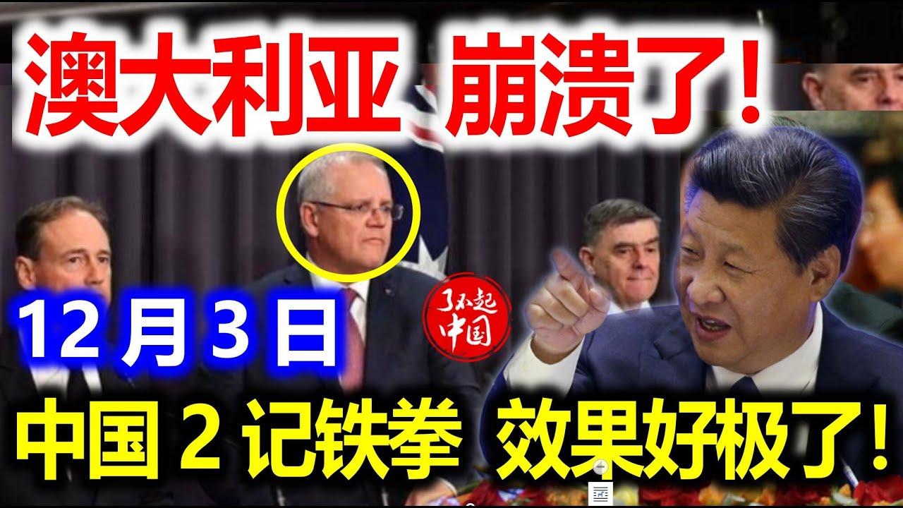 极罕见一幕在澳大利亚上演!中国2记铁拳,效果好极了!莫里森后悔已经晚了!