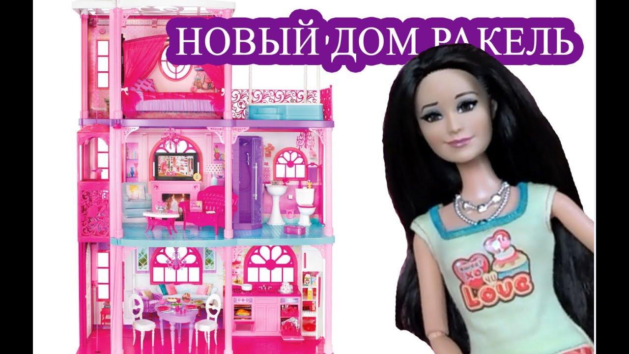 Видео для девочек с куклой Барби, Новый дом мечты Ракель ...