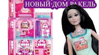 Видео для девочек с куклой Барби, Новый дом мечты Ракель, Мультик с куклами Барби для девочек