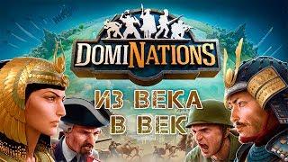 Dominations - Из Века в Век (ios)