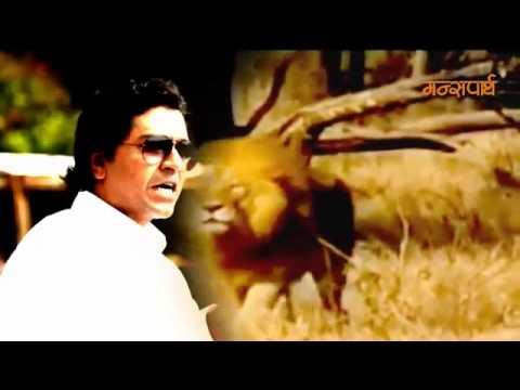 Mns -  Raj Thackeray - On RR Patil/ pashchim Maharashtra