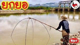 ยกยอ Behind the dam ►Fishing lifestyle Ep.183