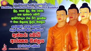 තුන්තරා බෝධි ආරක්ෂක මන්ත්රය The Blessing of Threefold, Buddha, Paccekabuddha, Arahant Buddha