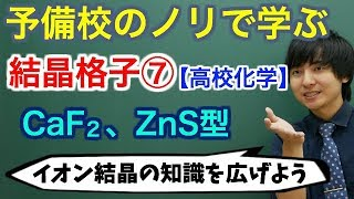 結晶格子⑦(イオン結晶:CaF2型、ZnS型)