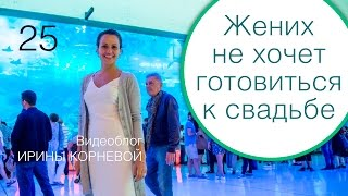 25 - Жених не хочет готовиться к свадьбе! Wedding blog Ирины Корневой