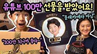 진짜 눈물 감동 ㅠㅠ 100만 서프라이즈 선물 몰래카메…