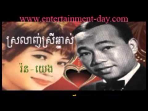 Ben Ron - 196 Yen Srolanh Srey Chhnas