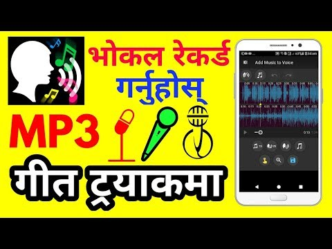 How To Add Music To Your Voice - Audio and Music App Review [In Nepali]