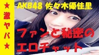 【AKB48佐々木優佳里】ファンと秘密の『エロチャット』がバレた!! 【佐...
