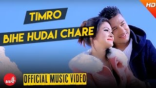 TIMRO BIHE HUDAI CHARE - Amit Rasailey | New Nepali Modern Song 2016/2072 | Shree Natraj Films