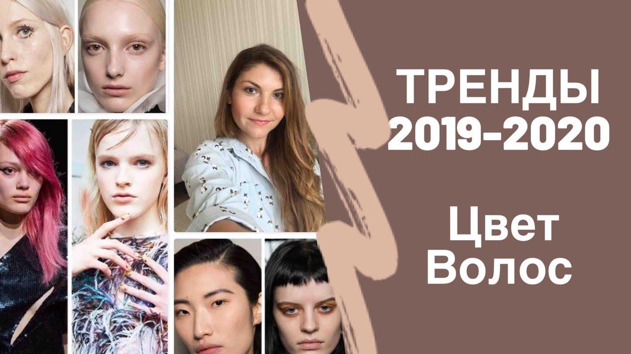 самые модные цвета волос осень-зима 2019/2020