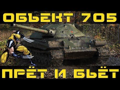 Как играть на Объект 705 в World of tanks. Гайд. ЛБЗ