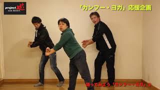 ジャッキー・チェン主演「カンフー・ヨガ」の中に出てくるダンスの一部...